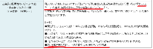 8462 - フューチャーベンチャーキャピタル(株) おおー、イノフィス!イノフィス!  Twitterでイノフィスが話題になってたので調べたら 求人のと