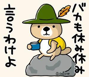 ダックス株研究会(会員制) うむぅ にーさんと待ってるゆえ (๑˃́ꇴ˂̀๑)