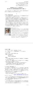 2901 - 石垣食品(株) 石垣さん気になるリリース出してますね( ੭˙ᗜ˙)੭