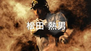 ☆★ 松田 宣浩 ★☆ マッチ!プロ入り初のシーズン30発達成おめでとう♪(^^) 長年の念願が叶って何よりです。  今季「