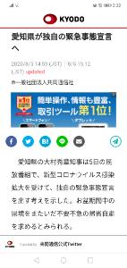 9041 - 近鉄グループホールディングス(株) どうなる?