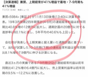 5984 - 兼房(株) ウホホッ🙈✨✨✨
