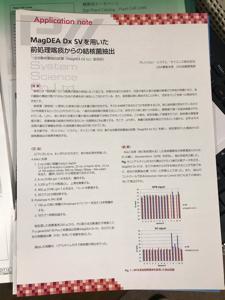 7707 - プレシジョン・システム・サイエンス(株) じつは先日、世田谷の東京農業大学にランチを食べに行きました。その際、PSS社のマグトレーションの核酸