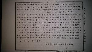 7707 - プレシジョン・システム・サイエンス(株) これが特許文献の巻頭部分です。