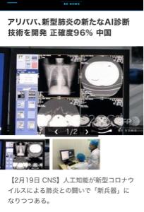 7707 - プレシジョン・システム・サイエンス(株) アリババのAI診断でさらなる下方修正になったらこわいよ😂