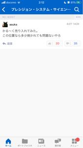 7707 - プレシジョン・システム・サイエンス(株) 残念ながらasukaさんは読んだところで、また検査がどうのこうの言うだけですよ、、 確かに売りポジの