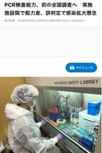 7707 - プレシジョン・システム・サイエンス(株) 皆さんこのニュースを見てください。  https://mainichi.jp/articles/20