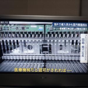 7707 - プレシジョン・システム・サイエンス(株) PCR検査の覇者