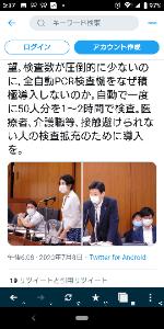 7707 - プレシジョン・システム・サイエンス(株) みんなで早稲田 ゆき議員を応援しよう。