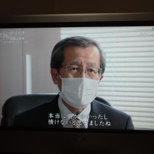 7707 - プレシジョン・システム・サイエンス(株) NHKスペシャル