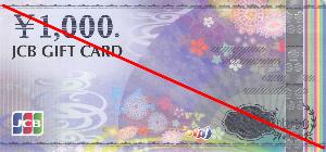 3190 - (株)ホットマン 【 株主優待 到着 】 (300株 1年以上継続保有) 2,000円分JCBギフトカード