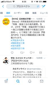 3528 - (株)プロスペクト 月刊推進技術に〜  起動建設が〜  来る〜?