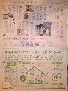 3528 - (株)プロスペクト 資源エネルギー庁からの広告❗