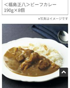 3528 - (株)プロスペクト 3250 エー・ディー・ワークスの株主優待で福島産のビーフカレーを頼みました。 福島の皆さんありがと