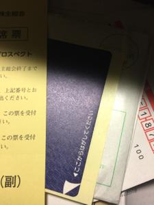 3528 - (株)プロスペクト あはっ この黄色い紙は検尿検査してくれるのかぉ 至れり尽くせりだぉ