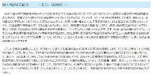 6099 - (株)エラン JNEXT2