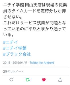 9792 - (株)ニチイ学館 ニチイ学館、岡山支店でも悪質な法令違反があった模様。 早く潰れればいいのに。