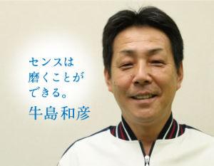 小川淳司監督の応援トビ。 目先の試合   まずは味噌撃ちだな