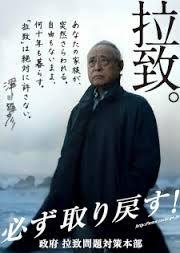 気象庁に傷害罪を適用せよ  北朝鮮への献金指令    我々(TV朝日チーム)が接触に成功した朝鮮総連財政局の元幹部。彼自身、北