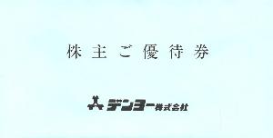 6517 - デンヨー(株) 【 株主優待 到着 】 (100株) おこめ券2枚 -。
