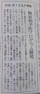 6271 - (株)ニッセイ 2928RIZAP 日生と業務提携
