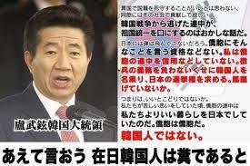 社会主義者の憧れ中国北朝鮮 遠い真実・・・            あまりにも身近にあふれる嘘!!    ☆☆ 在日韓国人の正体は