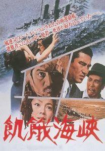 なんとなく 映画の話   「飢餓海峡」     東映が現代劇に     製作段階で大もめした骨太の名画      日本が日