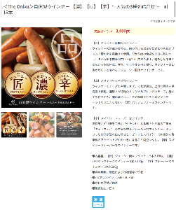 7236 - (株)ティラド 【 株主優待 到着 】 今頃選択した「<The Oniku>自家製ウインナー【濃】【匠】【辛】 ~人