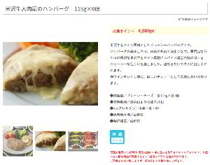 7236 - (株)ティラド 【 株主優待 到着 】 今頃選択した 「米沢牛入肉屋のハンバーグ6個」 (4,000ポイント) -。