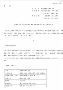 5922 - 那須電機鉄工(株) こちらです。 本日引け後に、那須電機鉄工のホームページに出てますよ。