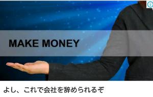 6628 - オンキヨーホームエンターテイメント(株) ONKYOの社員も会社やめて、これで食べて行けれます。