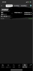 6628 - オンキヨーホームエンターテイメント(株) 俺より酷い奴いる?  富士通PCオンキョースピーカー撤退  東芝PCオンキョースピーカー撤退  正に