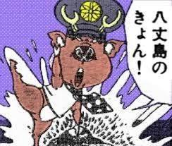 6628 - オンキヨーホームエンターテイメント(株) 八丈島のキョンをよろしく❤