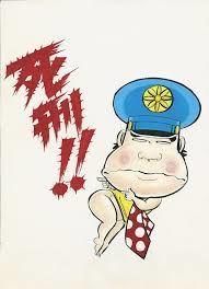 6628 - オンキヨーホームエンターテイメント(株) 昔の漫画 ガキデカ思い出しました