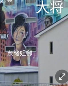 6628 - オンキヨーホームエンターテイメント(株) 名古屋の目立つ壁面で堂々と潜伏中です(^^;)タイショウデテキテヨ~(>_<)