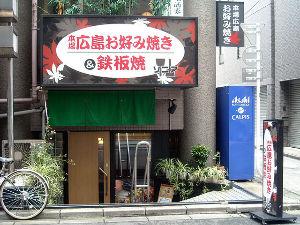 ナイトワークの求人情報 本場広島お好み焼き ソニア新橋店がアルバイトを緊急募集中です! 詳しくはバイトルドットコムにて! >