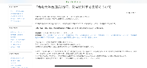 6670 - (株)MCJ ユニットコムの一部(デスクトップ)には影響でるだろうけど、商機にするしたたかさもあるで。  委託先の