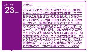 6670 - (株)MCJ 齋藤飛鳥さんブログでマウスのPCに買い換えるとのこと^^ 乃木坂ファンの方たくさん買ってくれないかな