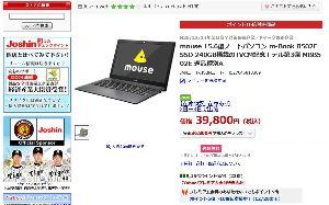 6670 - (株)MCJ 大阪の友人が、WIN7からWIN10に強制アップデートされてから、PCが不調でどうにもならないと言う
