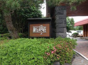 集まれ!宮崎の中高年ライダー! 梅雨の間の晴れの日。 ツーリング出かけましたか?  私は友達と霧島の温泉に行きました。 なんとそこの