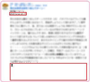 【オフィシャル】textreamご意見スレッド >今朝も、添付画像に示すように、ある投稿者のプロフィール画像が表示されませんでした。  ヤフー