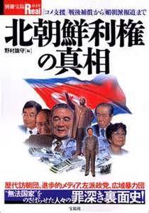 不公平拡大では 【質問】日本の政治家には,北朝鮮を巡るどんな利権があるか?      【回答】川砂利利権があるという