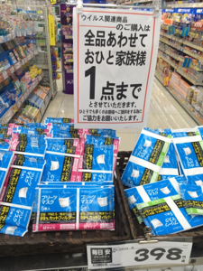 9267 - Genky DrugStores(株) 今ゲンキーいってきた.アルコーサ プリーツマスク5枚組396円でうってた😊.  うちは今日マスク自作