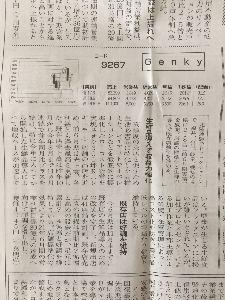 9267 - Genky DrugStores(株) こちらも昨日優待のカタログ来ました。前回と同じキッチンウェアを選びました。 藤永社長の御礼に: 当社