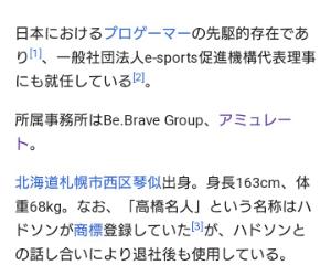 4777 - (株)ガーラ 高橋名人はe-sportsも 関係あるかもネェwww FOXは一部マルチプレイ(1人~4人)に なっ