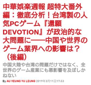 4777 - (株)ガーラ 中国の規制は 更に強化されると思うゾォwww 今日のニュース見ても 感じられるかもしれないゾォwww