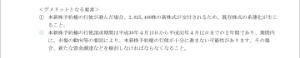 4777 - (株)ガーラ この増資が成功しないと 新規事業も出来ないのネェwww 東京オリンピック銘柄に なると思ったのにネェ