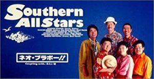 3921 - (株)ネオジャパン 紅白で、サザンが 【 ネオ・ブラボー!!  】 歌ってたら、 『この曲を聴いて勇気をもらいましたっ!