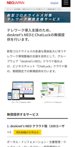 3921 - (株)ネオジャパン ネオジャパンの「desknet's NEO」は、既に全国各地の920以上の自治体や政府機関
