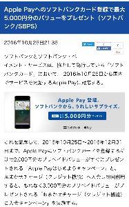 3753 - (株)フライトホールディングス ソフトバンクは、iPad+Incredist。 ^ ^